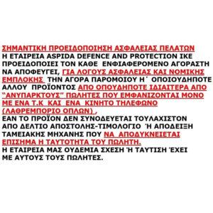 ΠΙΣΤΟΛΙΑ-ΚΡΟΤΟΥ-ΝΕΟ-2